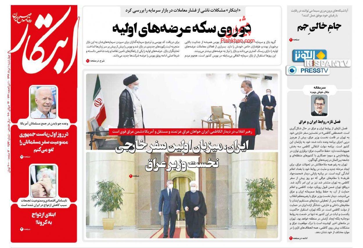 عناوین اخبار روزنامه ابتکار در روز چهارشنبه ۱ مرداد