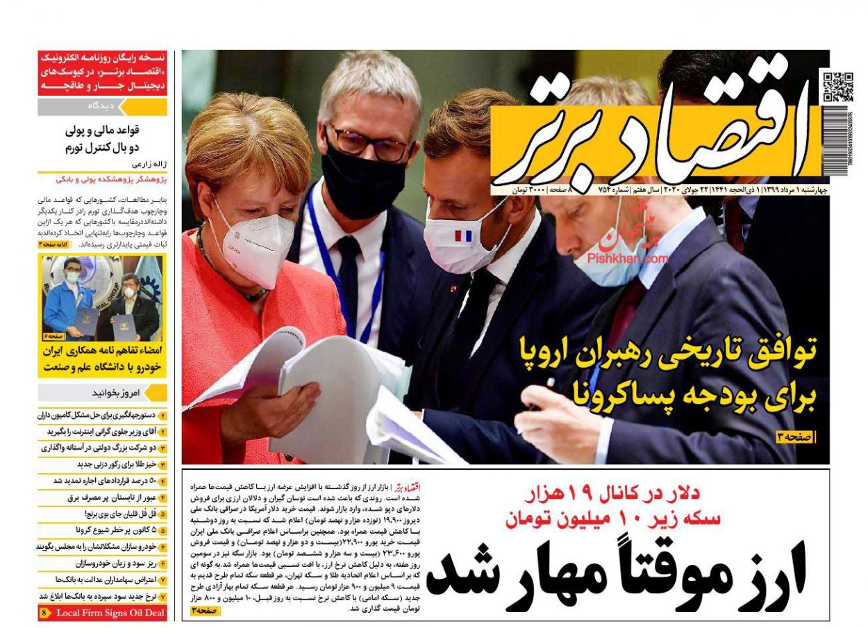 عناوین اخبار روزنامه اقتصاد برتر در روز چهارشنبه ۱ مرداد