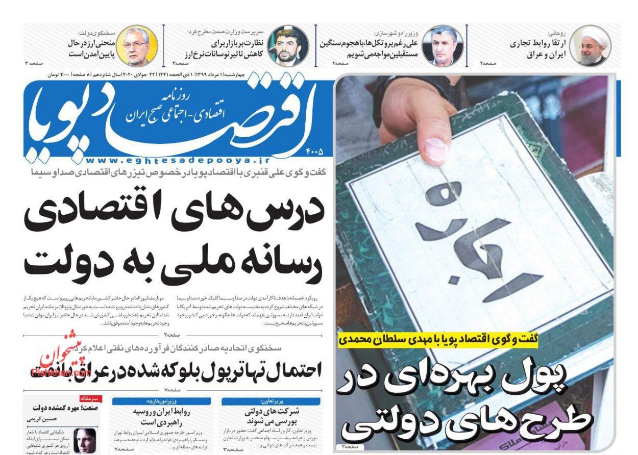 عناوین اخبار روزنامه اقتصاد پویا در روز چهارشنبه ۱ مرداد