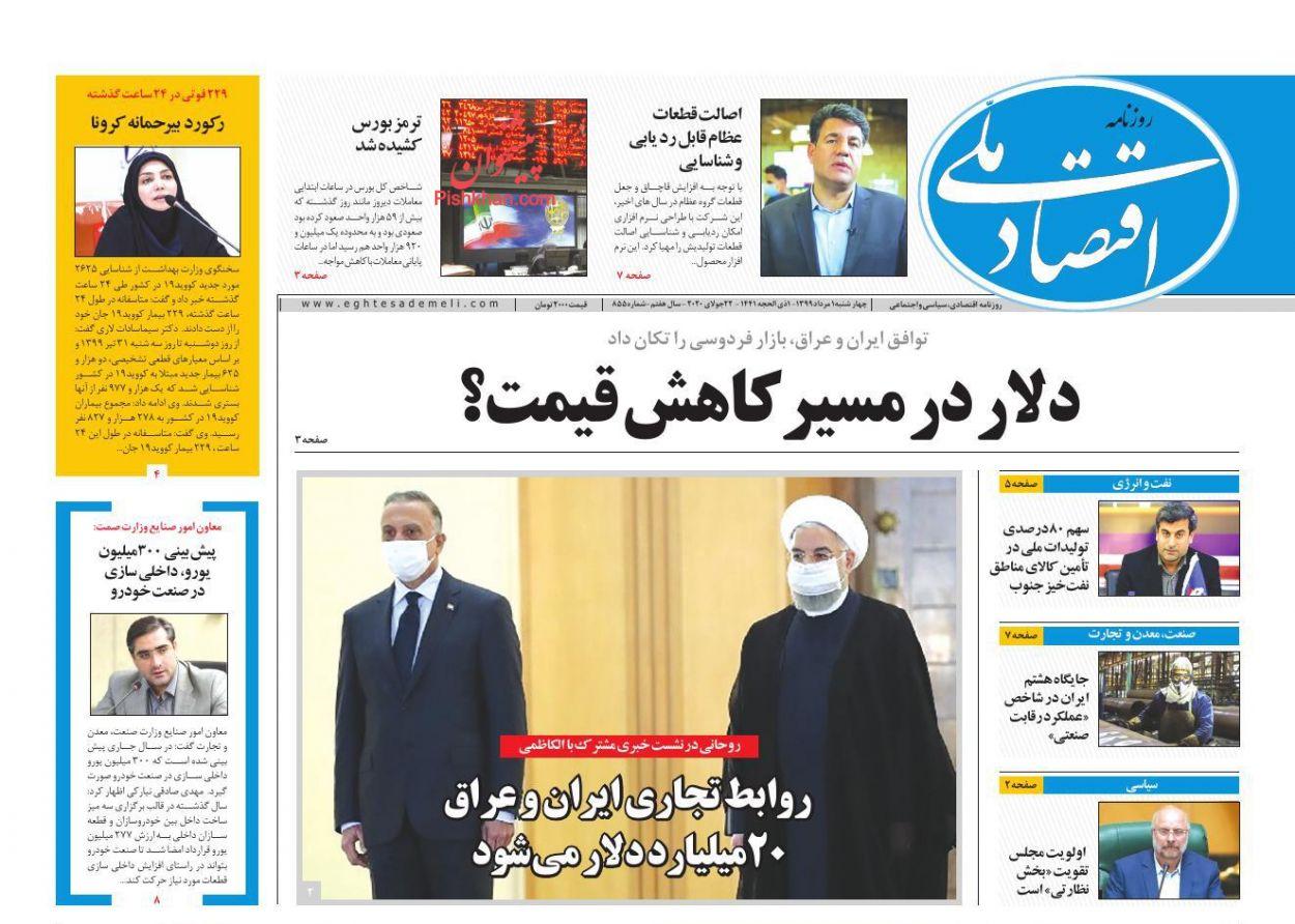 عناوین اخبار روزنامه اقتصاد ملی در روز چهارشنبه ۱ مرداد