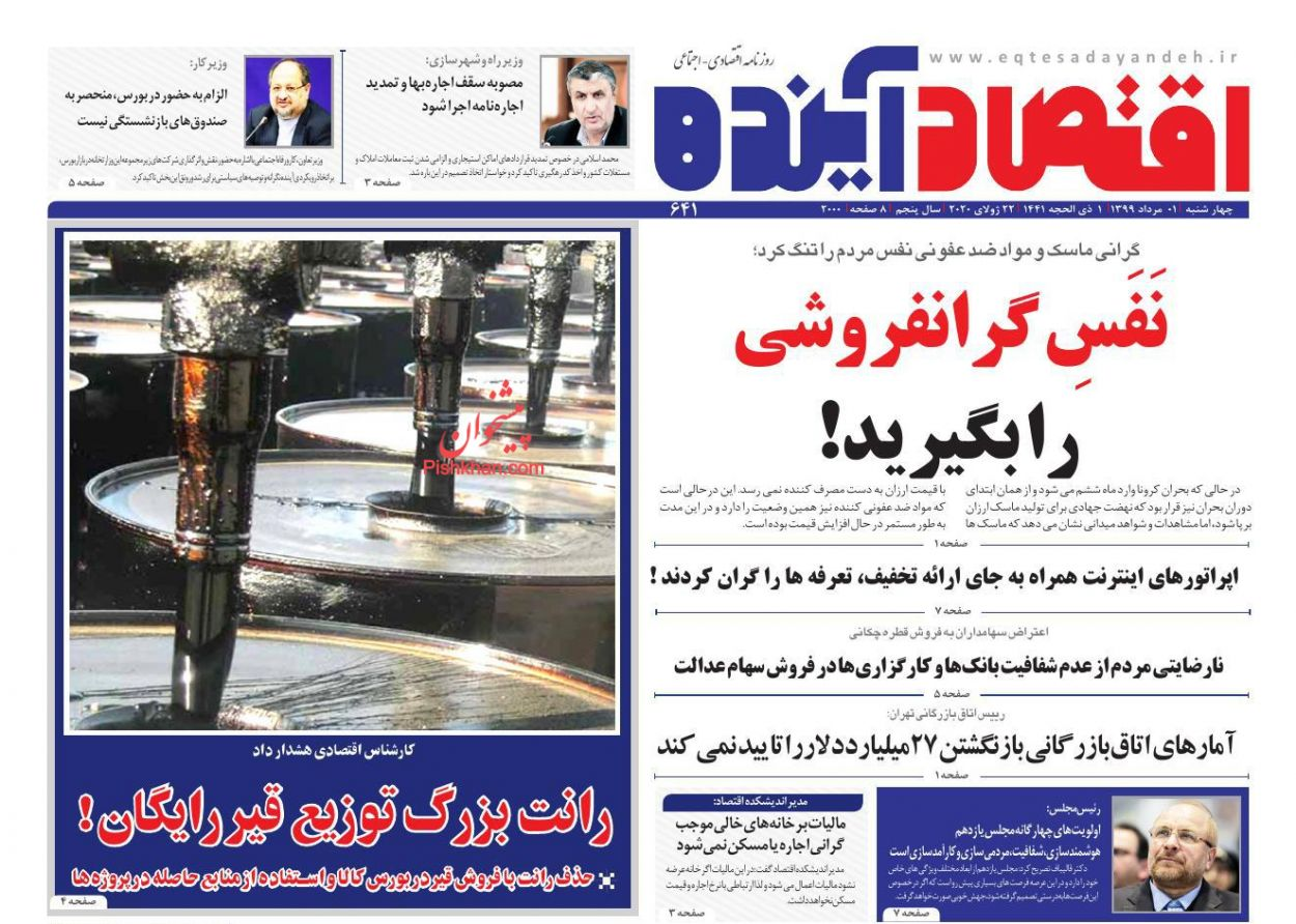 عناوین اخبار روزنامه اقتصاد آینده در روز چهارشنبه ۱ مرداد