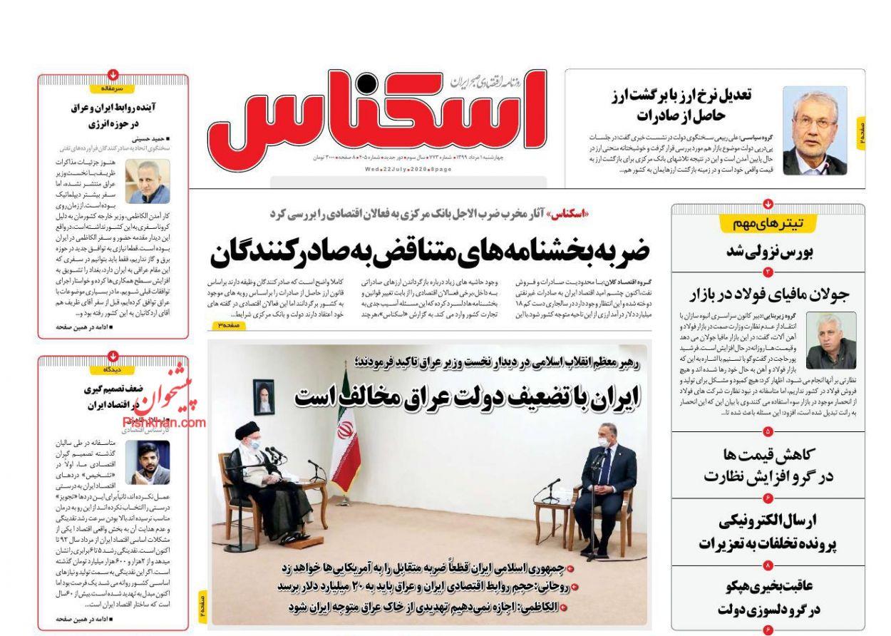 عناوین اخبار روزنامه اسکناس در روز چهارشنبه ۱ مرداد