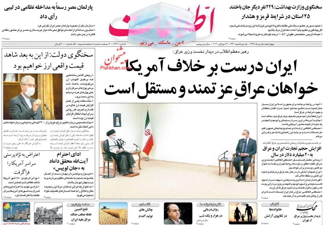 عناوین اخبار روزنامه اطلاعات در روز چهارشنبه ۱ مرداد