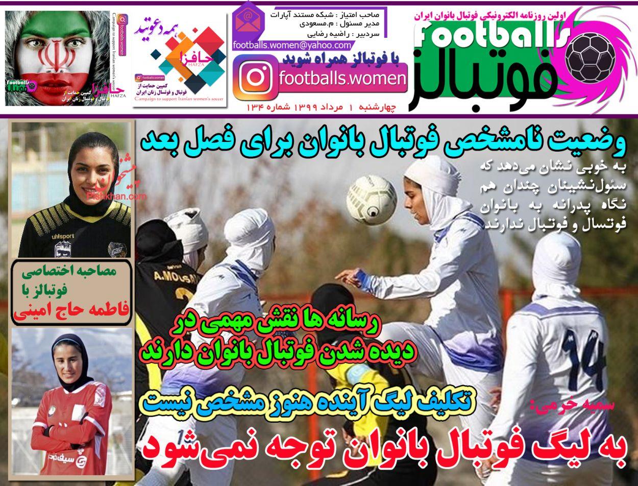 عناوین اخبار روزنامه فوتبالز در روز چهارشنبه ۱ مرداد