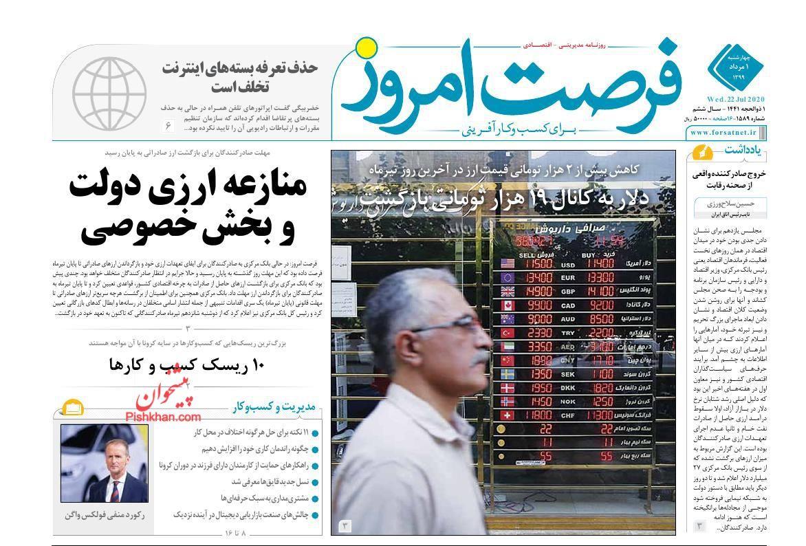 عناوین اخبار روزنامه فرصت امروز در روز چهارشنبه ۱ مرداد