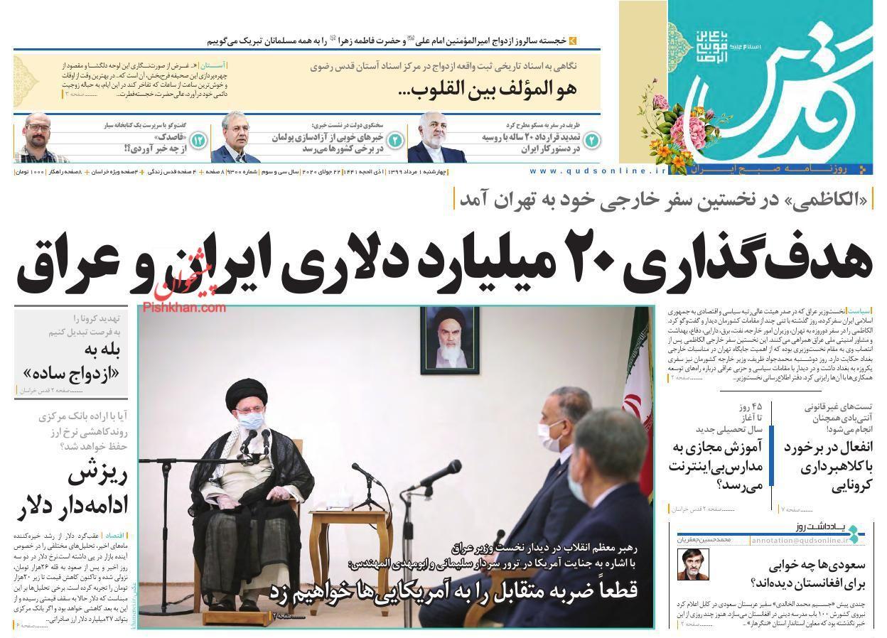 عناوین اخبار روزنامه قدس در روز چهارشنبه ۱ مرداد