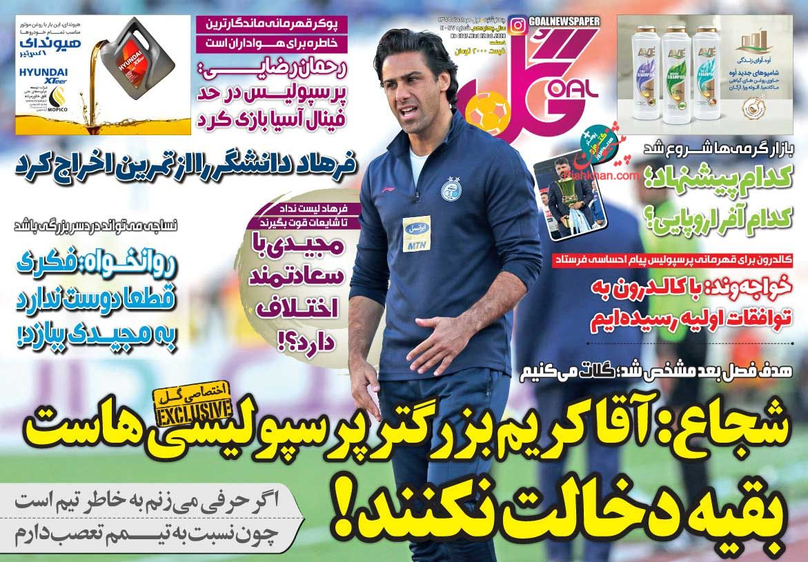 عناوین اخبار روزنامه گل در روز چهارشنبه ۱ مرداد