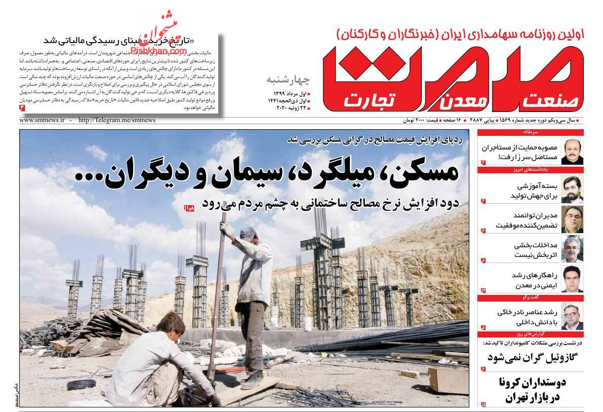 عناوین اخبار روزنامه صمت در روز چهارشنبه ۱ مرداد