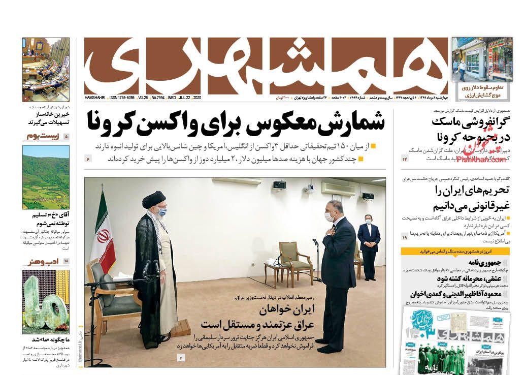 عناوین اخبار روزنامه همشهری در روز چهارشنبه ۱ مرداد