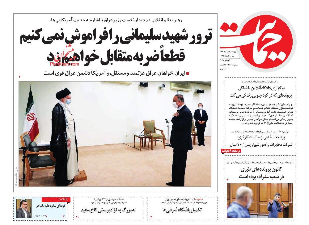 عناوین اخبار روزنامه حمایت در روز چهارشنبه ۱ مرداد