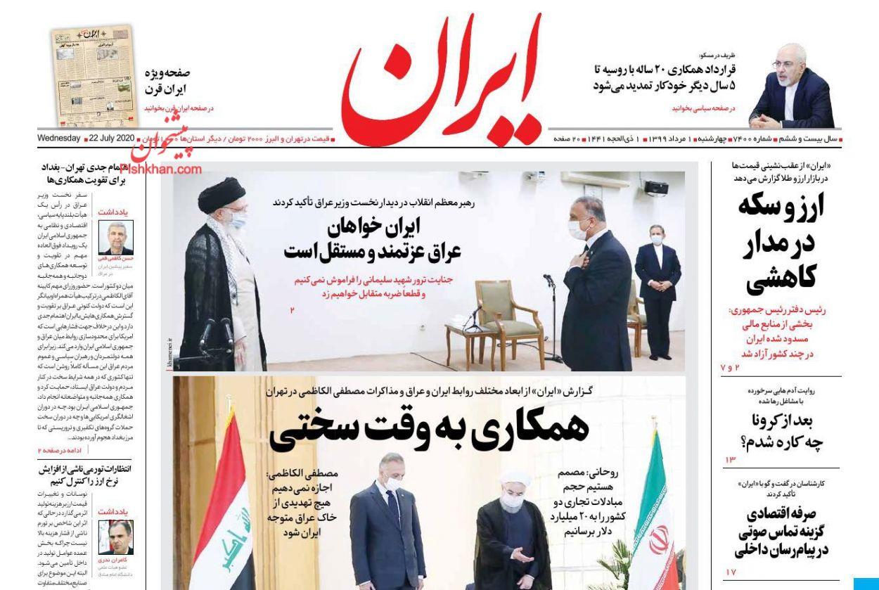 عناوین اخبار روزنامه ایران در روز چهارشنبه ۱ مرداد