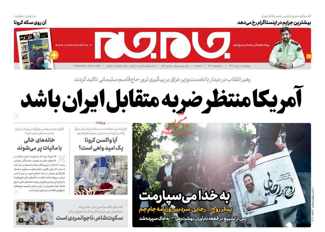 عناوین اخبار روزنامه جام جم در روز چهارشنبه ۱ مرداد