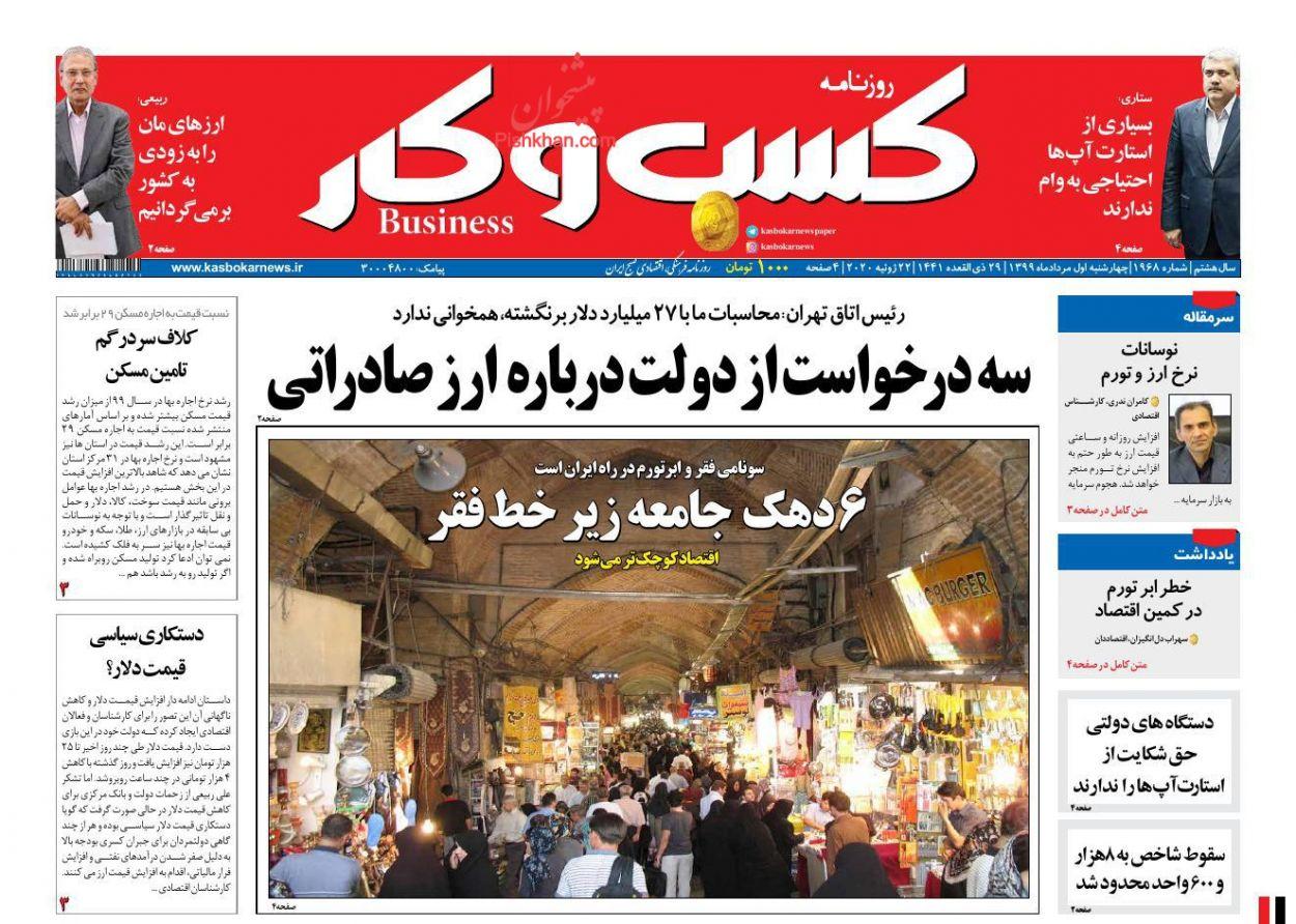 عناوین اخبار روزنامه کسب و کار در روز چهارشنبه ۱ مرداد