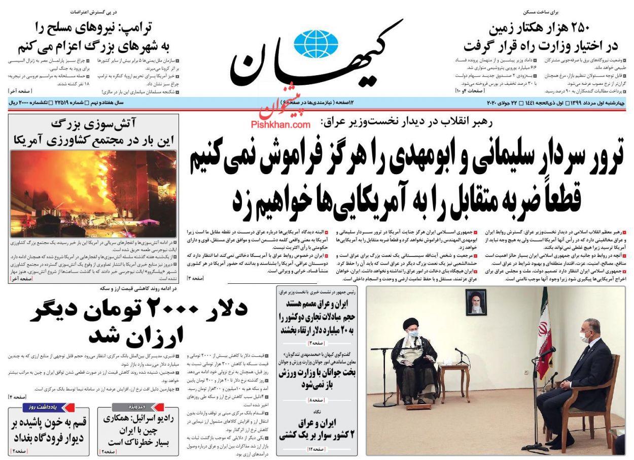 عناوین اخبار روزنامه کیهان در روز چهارشنبه ۱ مرداد