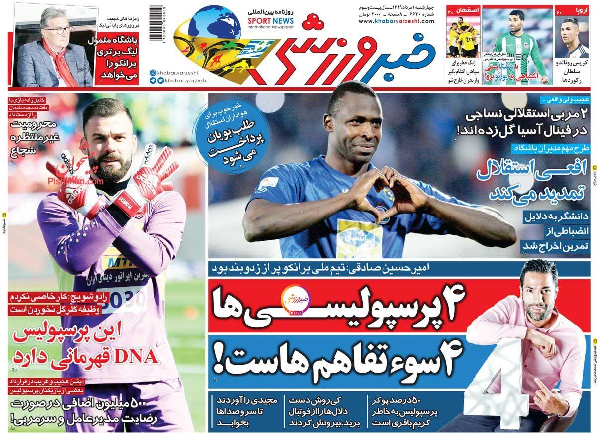 عناوین اخبار روزنامه خبر ورزشی در روز چهارشنبه ۱ مرداد