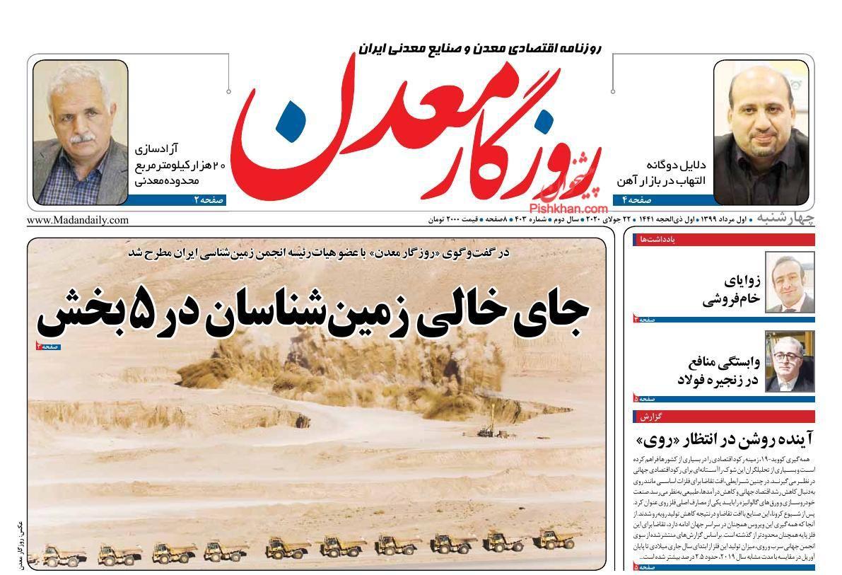 عناوین اخبار روزنامه روزگار معدن در روز چهارشنبه ۱ مرداد