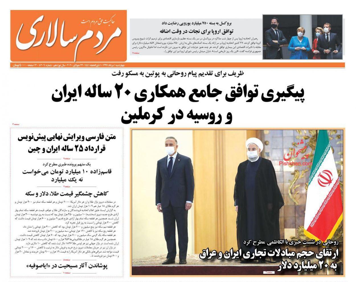 عناوین اخبار روزنامه مردم سالاری در روز چهارشنبه ۱ مرداد