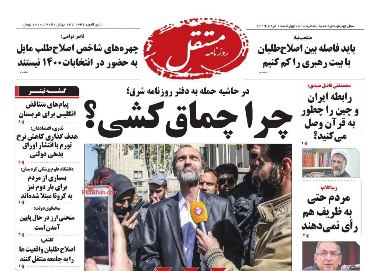 عناوین اخبار روزنامه مستقل در روز چهارشنبه ۱ مرداد