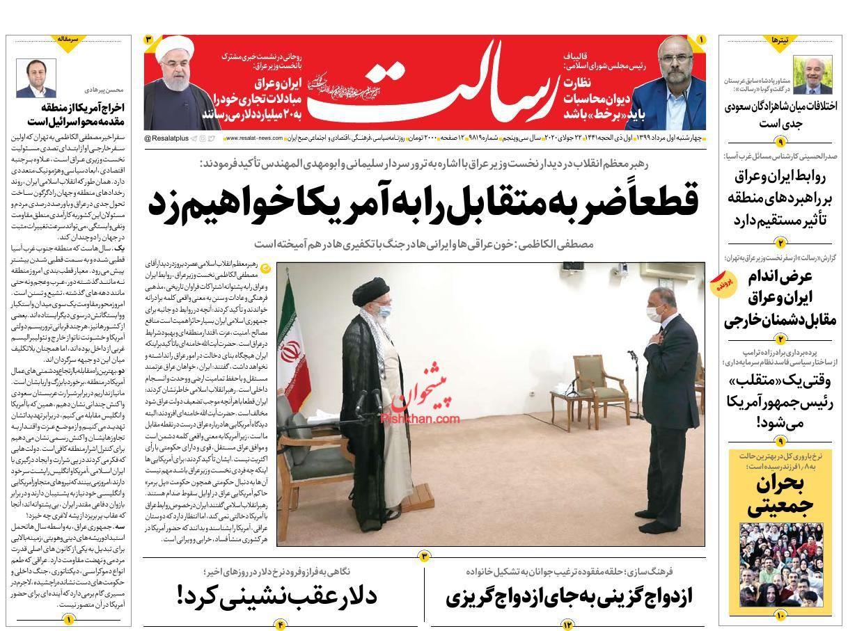 عناوین اخبار روزنامه رسالت در روز چهارشنبه ۱ مرداد