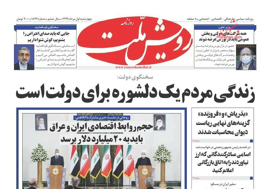 عناوین اخبار روزنامه رویش ملت در روز چهارشنبه ۱ مرداد