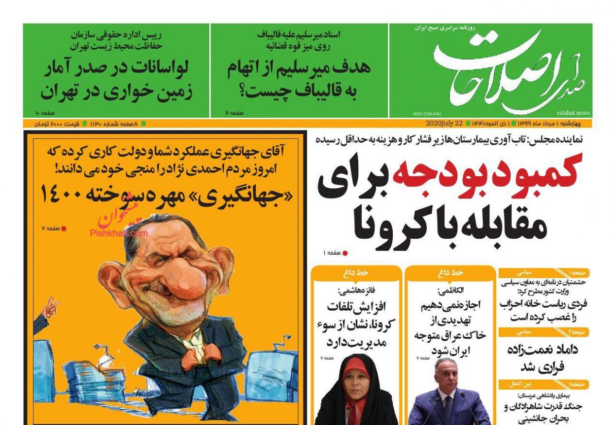 عناوین اخبار روزنامه صدای اصلاحات در روز چهارشنبه ۱ مرداد