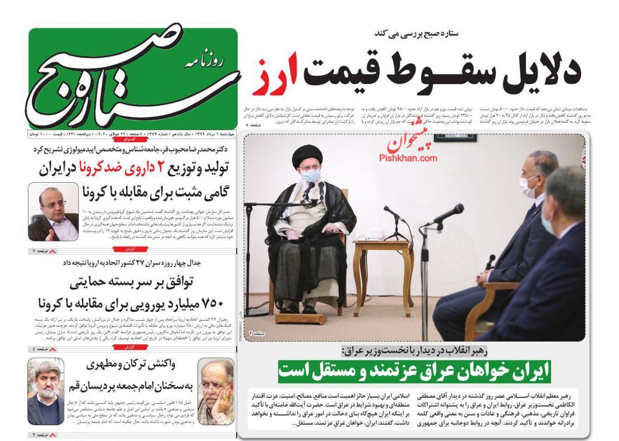 عناوین اخبار روزنامه ستاره صبح در روز چهارشنبه ۱ مرداد