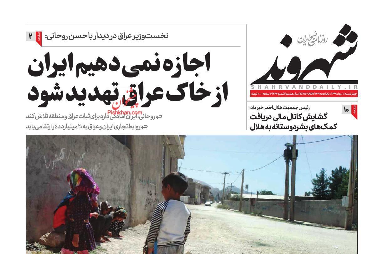 عناوین اخبار روزنامه شهروند در روز چهارشنبه ۱ مرداد