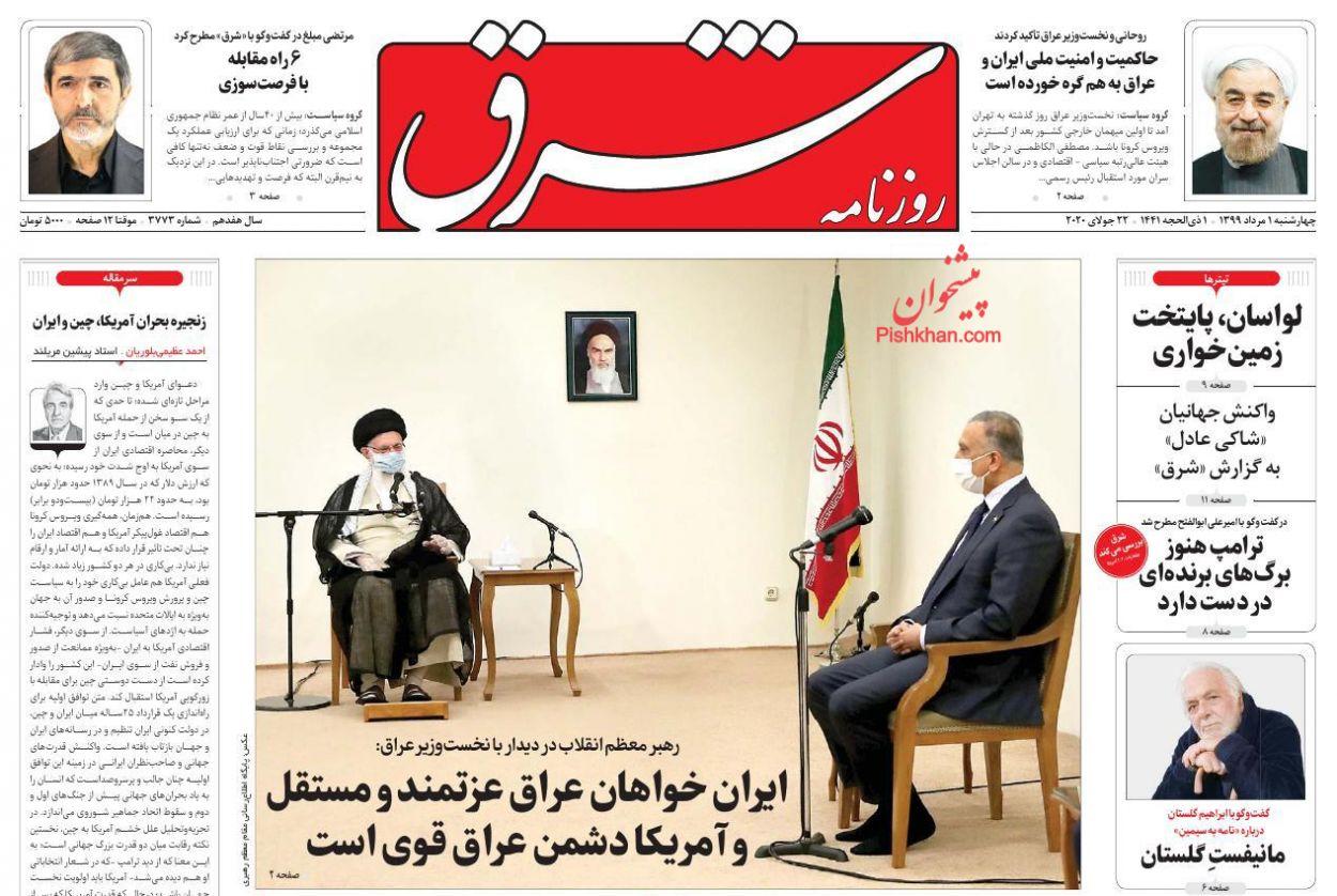 عناوین اخبار روزنامه شرق در روز چهارشنبه ۱ مرداد