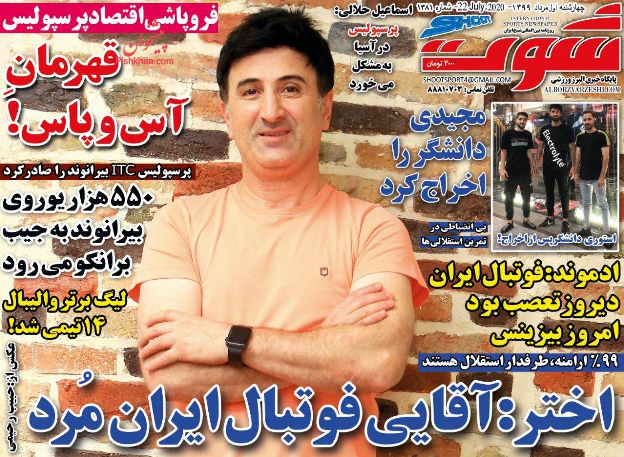 عناوین اخبار روزنامه شوت در روز چهارشنبه ۱ مرداد