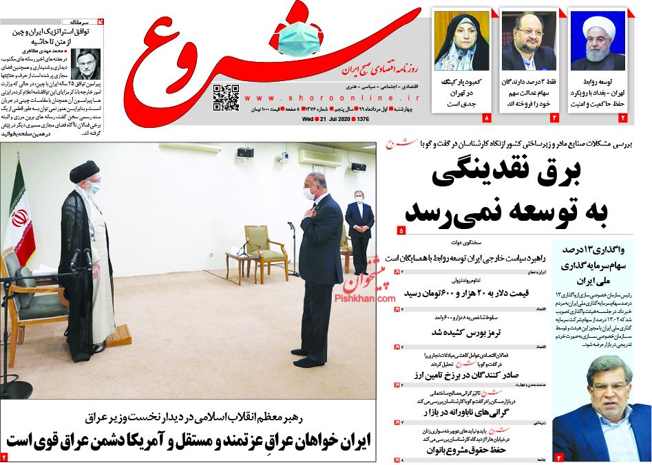 عناوین اخبار روزنامه شروع در روز چهارشنبه ۱ مرداد