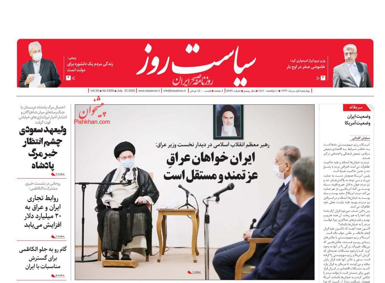 عناوین اخبار روزنامه سیاست روز در روز چهارشنبه ۱ مرداد
