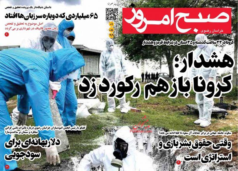 عناوین اخبار روزنامه صبح امروز در روز چهارشنبه ۱ مرداد