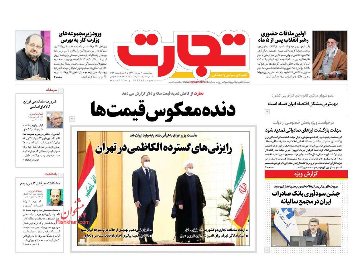 عناوین اخبار روزنامه تجارت در روز چهارشنبه ۱ مرداد