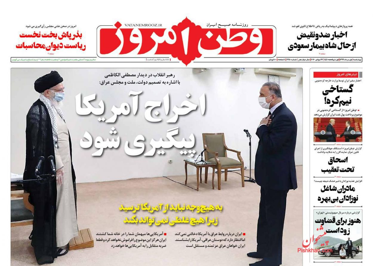 عناوین اخبار روزنامه وطن امروز در روز چهارشنبه ۱ مرداد
