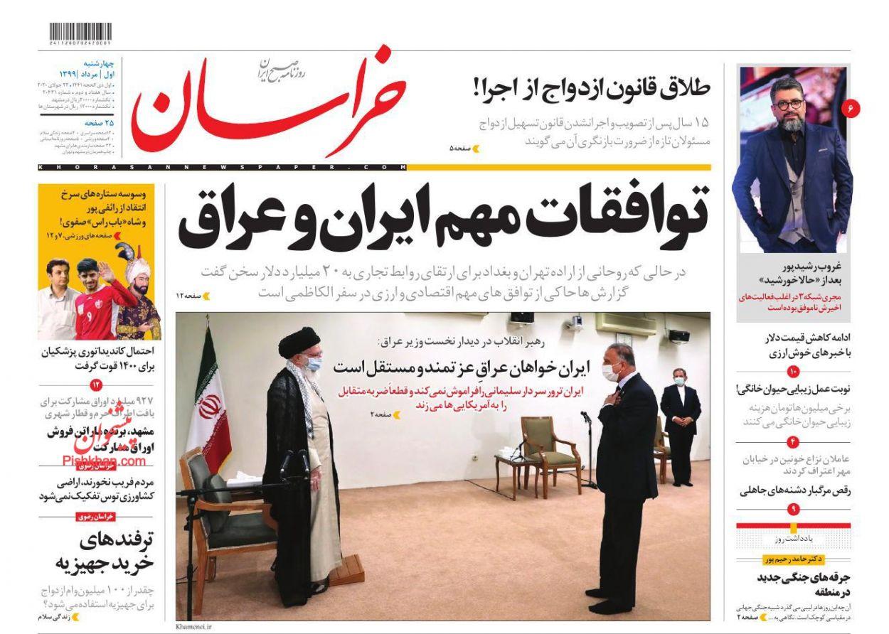 عناوین اخبار روزنامه خراسان در روز چهارشنبه ۱ مرداد