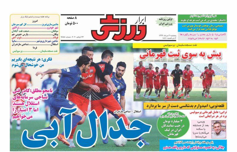 عناوین اخبار روزنامه ابرار ورزشى در روز پنجشنبه ۲ مرداد