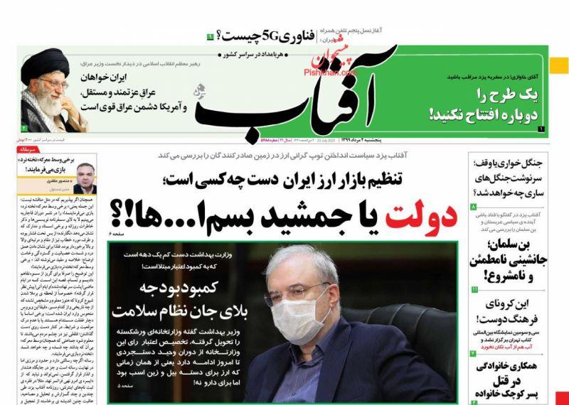 عناوین اخبار روزنامه آفتاب یزد در روز پنجشنبه ۲ مرداد