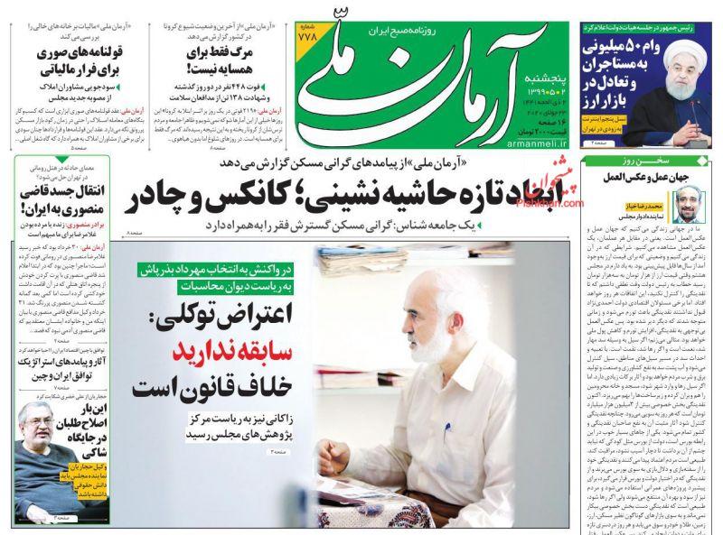 عناوین اخبار روزنامه آرمان ملی در روز پنجشنبه ۲ مرداد