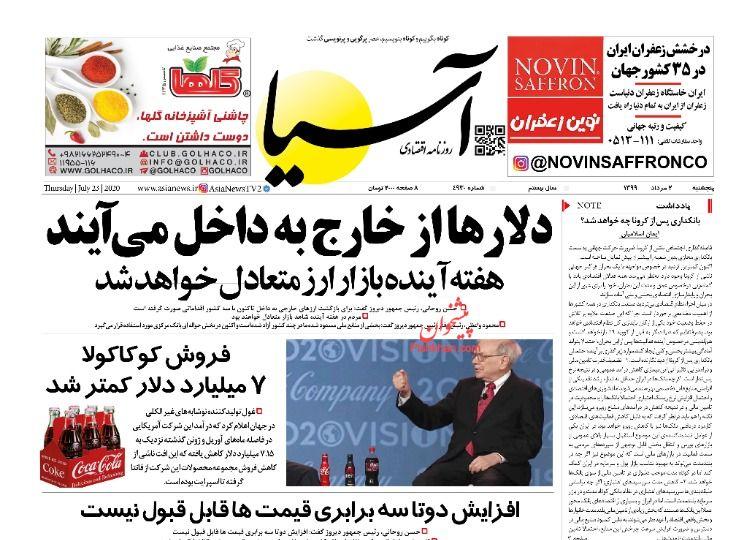 عناوین اخبار روزنامه آسیا در روز پنجشنبه ۲ مرداد