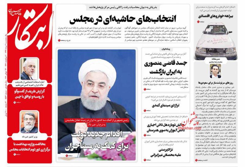 عناوین اخبار روزنامه ابتکار در روز پنجشنبه ۲ مرداد