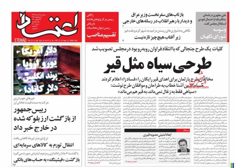 عناوین اخبار روزنامه اعتماد در روز پنجشنبه ۲ مرداد