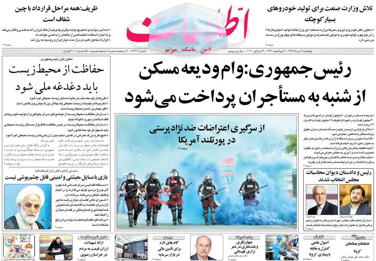 عناوین اخبار روزنامه اطلاعات در روز پنجشنبه ۲ مرداد
