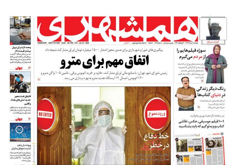عناوین اخبار روزنامه همشهری در روز پنجشنبه ۲ مرداد