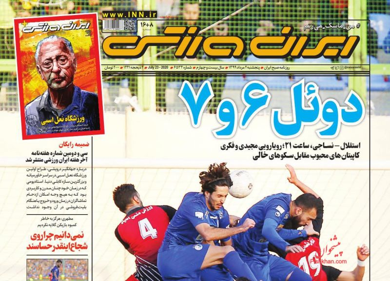 عناوین اخبار روزنامه ایران ورزشی در روز پنجشنبه ۲ مرداد