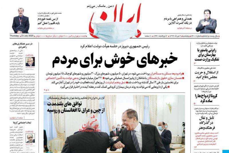 عناوین اخبار روزنامه ایران در روز پنجشنبه ۲ مرداد