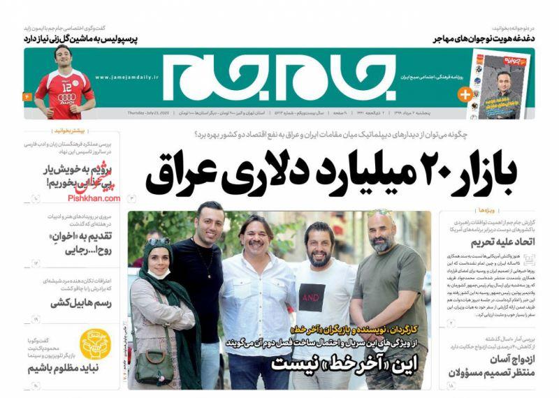 عناوین اخبار روزنامه جام جم در روز پنجشنبه ۲ مرداد