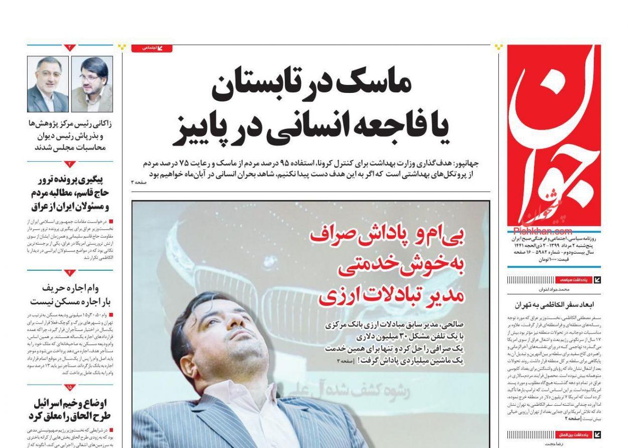 عناوین اخبار روزنامه جوان در روز پنجشنبه ۲ مرداد