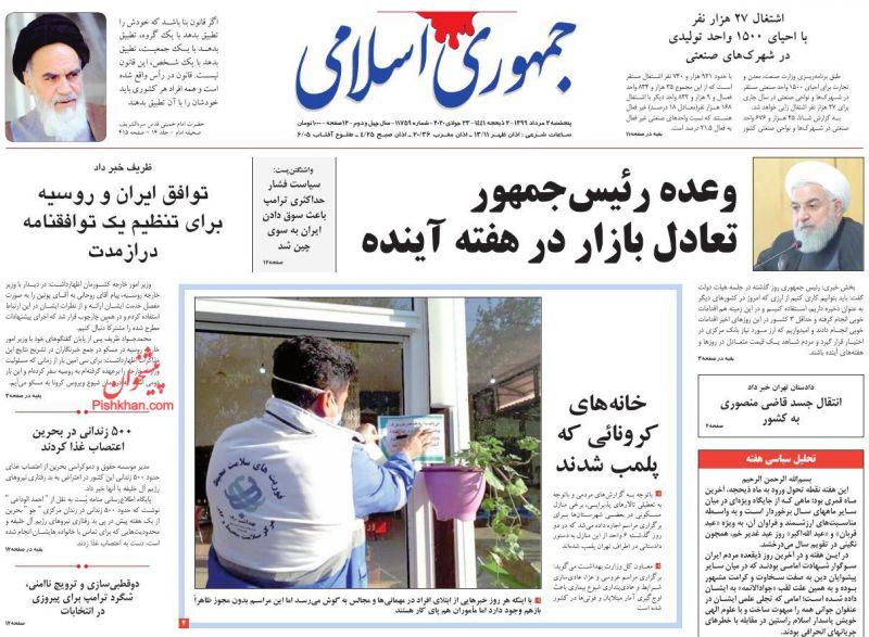 عناوین اخبار روزنامه جمهوری اسلامی در روز پنجشنبه ۲ مرداد