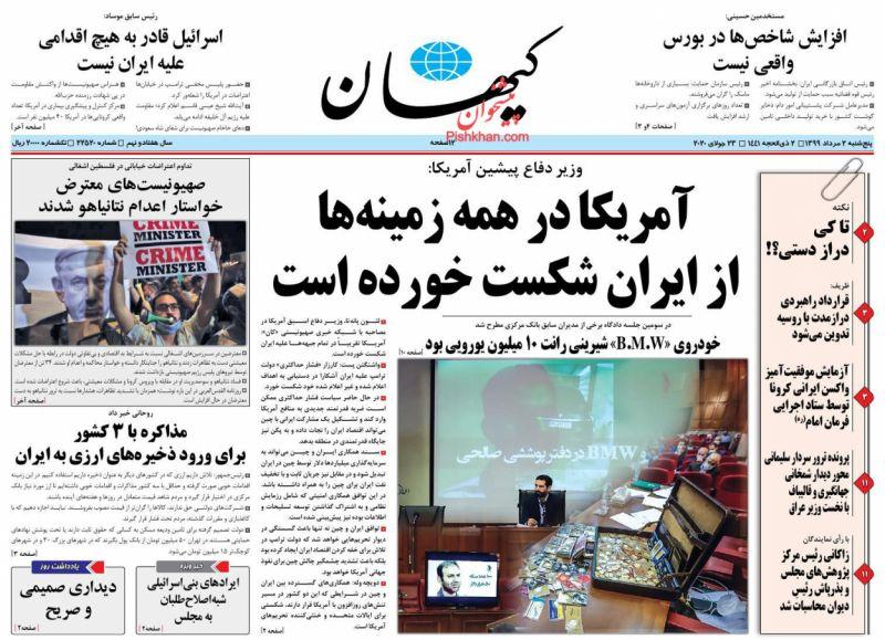عناوین اخبار روزنامه کيهان در روز پنجشنبه ۲ مرداد
