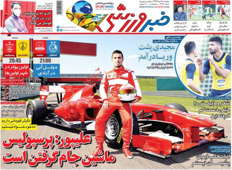 عناوین اخبار روزنامه خبر ورزشی در روز پنجشنبه ۲ مرداد